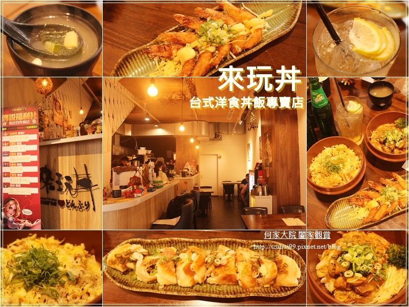 新莊來玩丼台式洋食丼飯專賣店 00.jpg