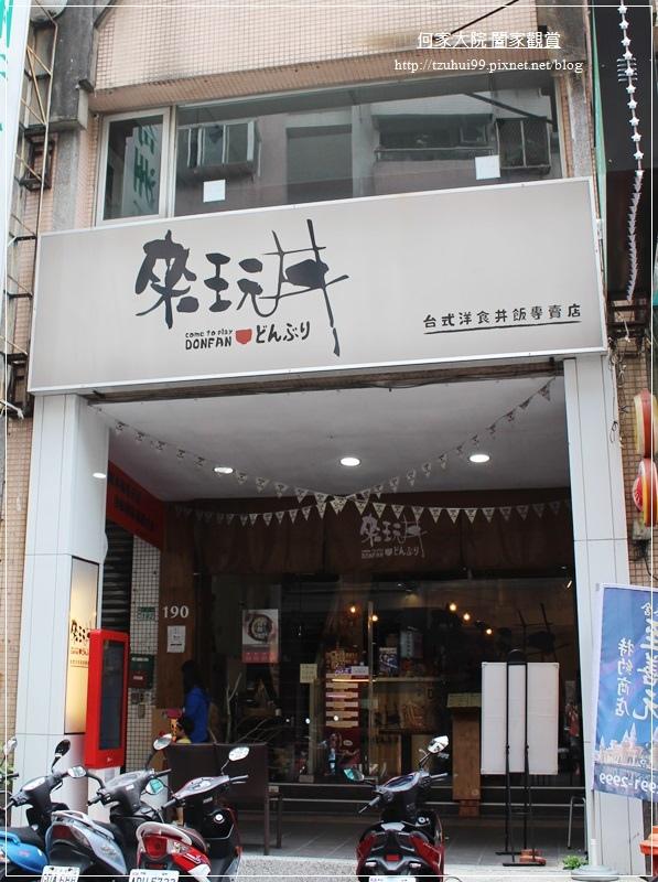 新莊來玩丼台式洋食丼飯專賣店 01.JPG