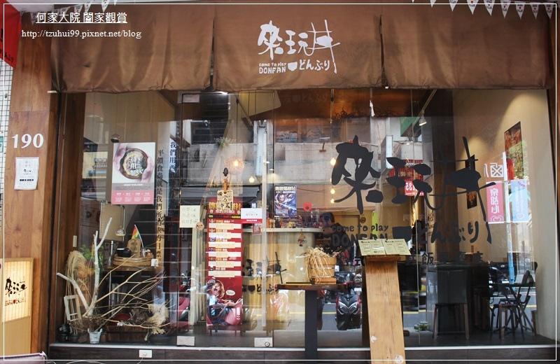 新莊來玩丼台式洋食丼飯專賣店 02.JPG