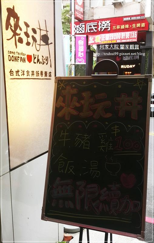 新莊來玩丼台式洋食丼飯專賣店 03.jpg