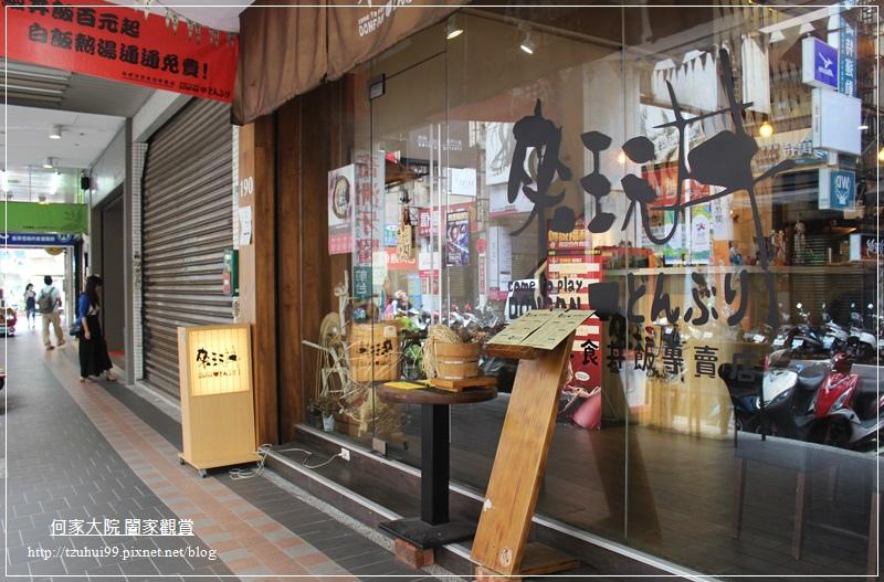 新莊來玩丼台式洋食丼飯專賣店 04.JPG