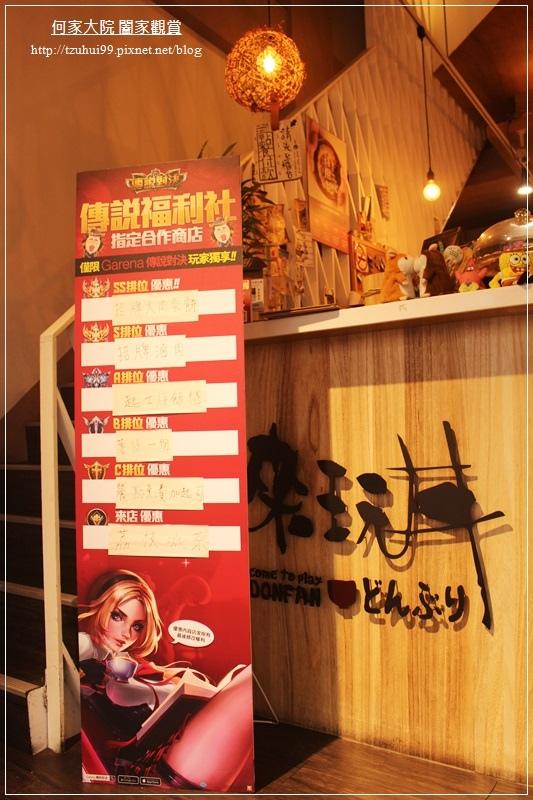 新莊來玩丼台式洋食丼飯專賣店 04-1.JPG