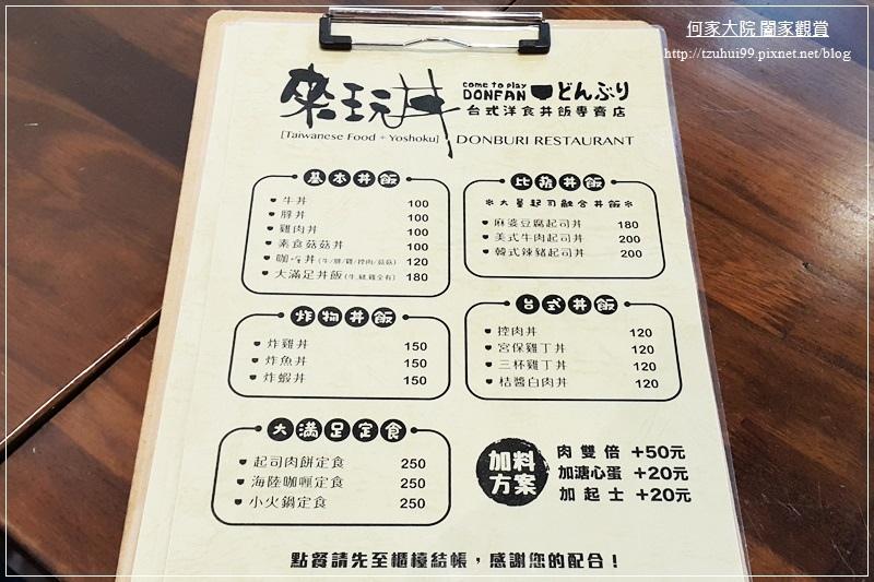 新莊來玩丼台式洋食丼飯專賣店 09.jpg