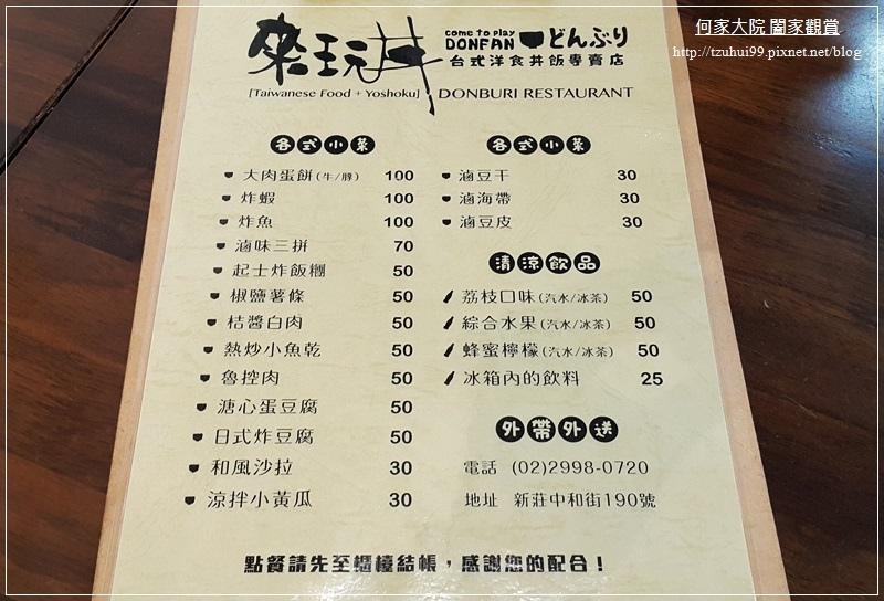 新莊來玩丼台式洋食丼飯專賣店 10.jpg