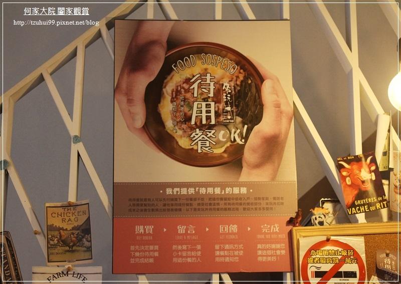 新莊來玩丼台式洋食丼飯專賣店 39.JPG