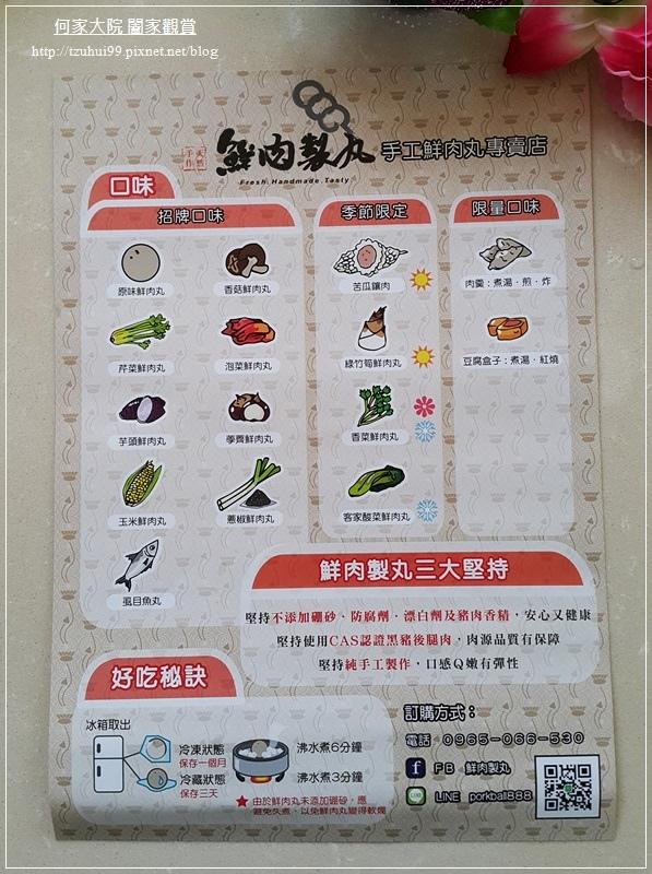 鮮肉製丸宅配火鍋料香菇芋頭丸手工貢丸 10.jpg