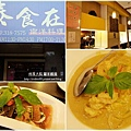 林口長庚龜山泰式料理泰食在 00.jpg