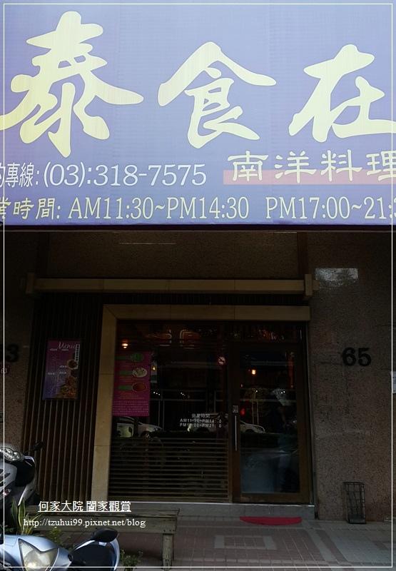 林口長庚龜山泰式料理泰食在 02.jpg