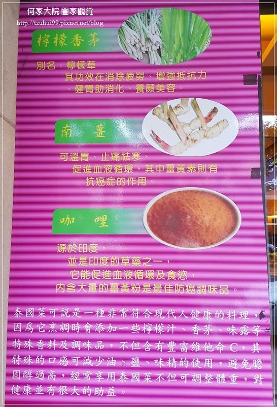 林口長庚龜山泰式料理泰食在 03.jpg
