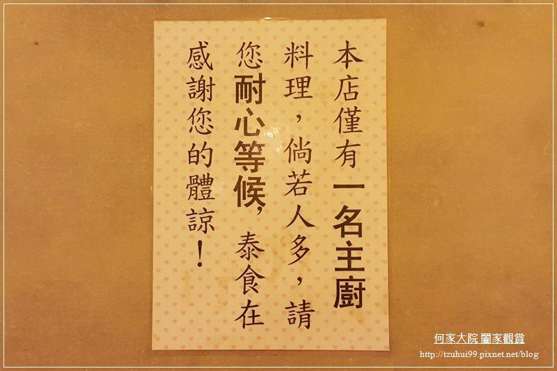 林口長庚龜山泰式料理泰食在 07.jpg