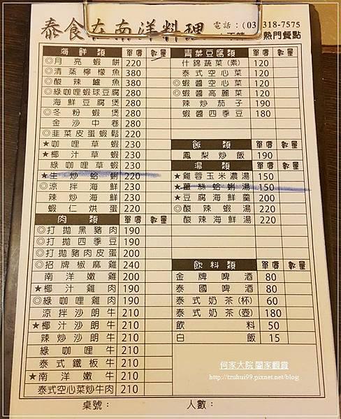 林口長庚龜山泰式料理泰食在 11.jpg