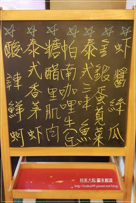 林口長庚龜山泰式料理泰食在 12.jpg