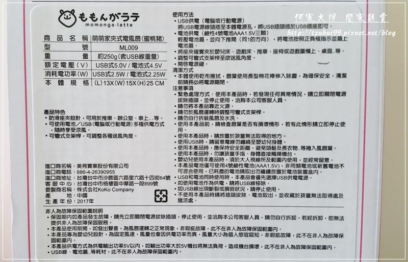 Momonga.Latte日本夾式電風扇 05
