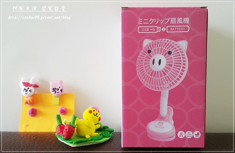 Momonga.Latte日本夾式電風扇 02