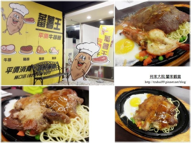 番薯王平價牛排館林口店 00.jpg