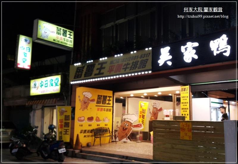 番薯王平價牛排館林口店 01.jpg