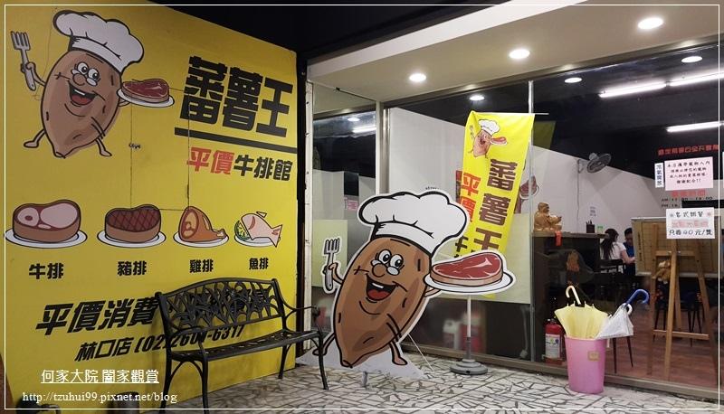 番薯王平價牛排館林口店 02.jpg