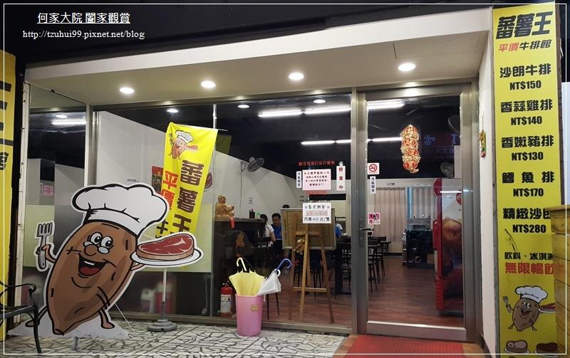 番薯王平價牛排館林口店 03.jpg