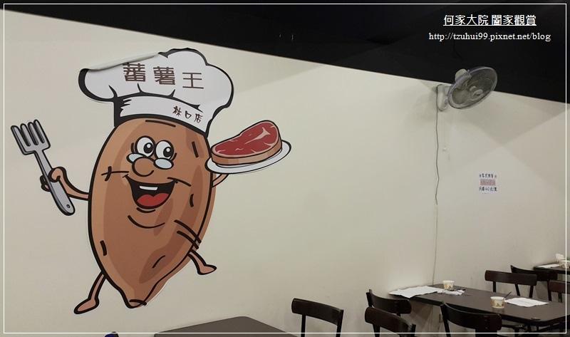 番薯王平價牛排館林口店 06.jpg