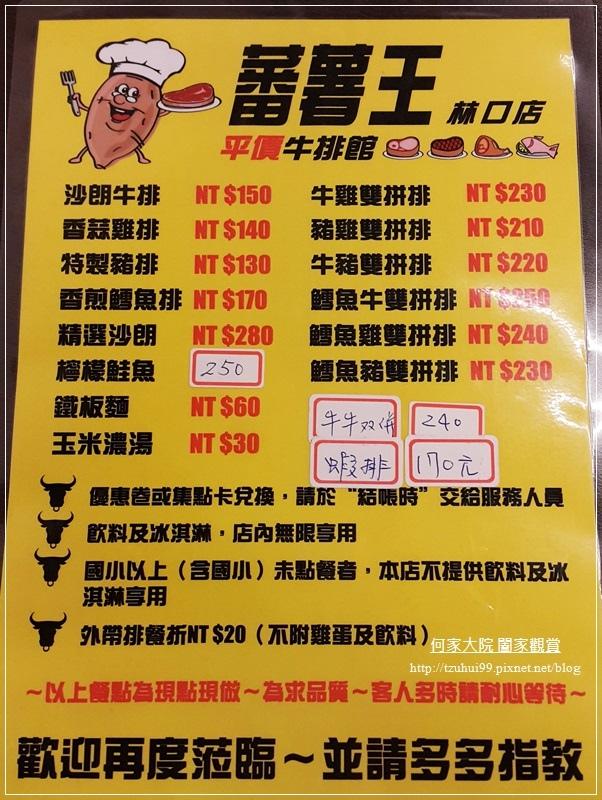 番薯王平價牛排館林口店 07.jpg