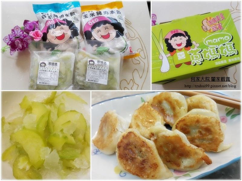 蔥媽媽黑豬肉水餃&玉米水餃&情人果冰 00.jpg