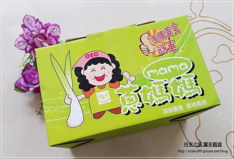蔥媽媽黑豬肉水餃&玉米水餃&情人果冰 01.jpg