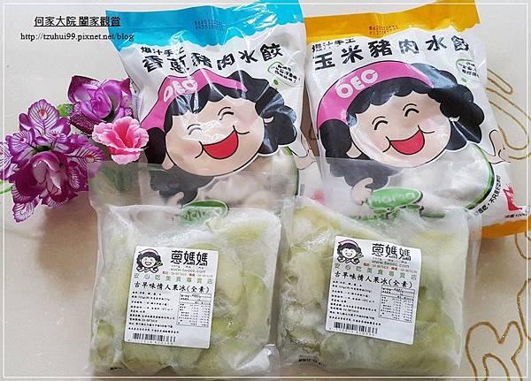 蔥媽媽黑豬肉水餃&玉米水餃&情人果冰 04.jpg