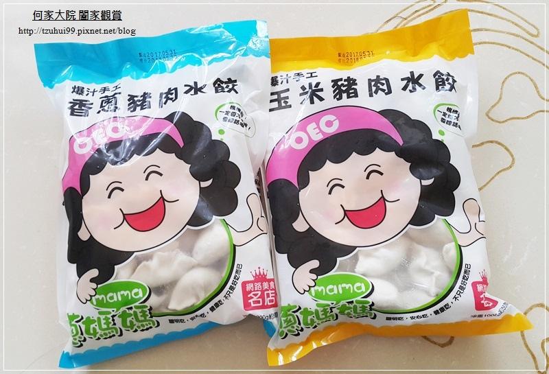 蔥媽媽黑豬肉水餃&玉米水餃&情人果冰 11.jpg