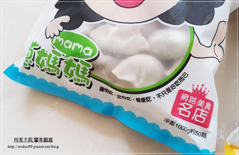 蔥媽媽黑豬肉水餃&玉米水餃&情人果冰 13.jpg