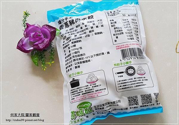蔥媽媽黑豬肉水餃&玉米水餃&情人果冰 14.jpg