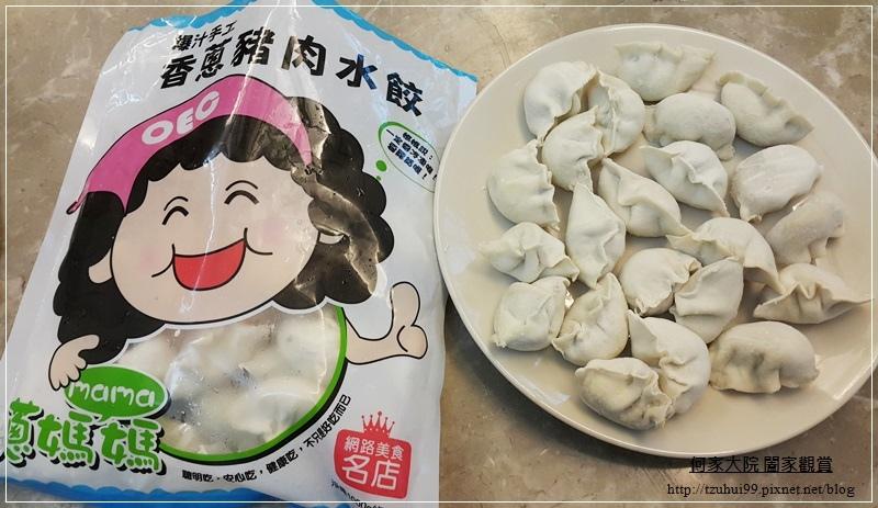 蔥媽媽黑豬肉水餃&玉米水餃&情人果冰 16.jpg