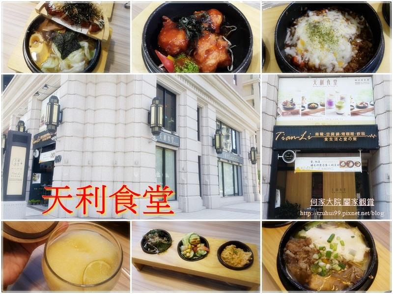 林口天利食堂 00.jpg
