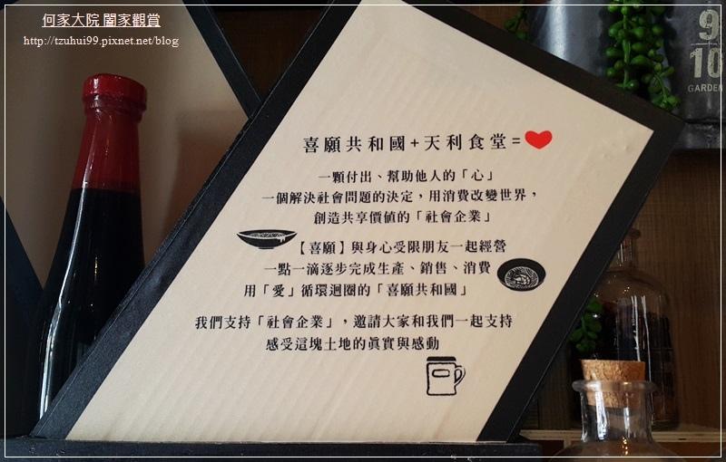 林口天利食堂 07-1.jpg