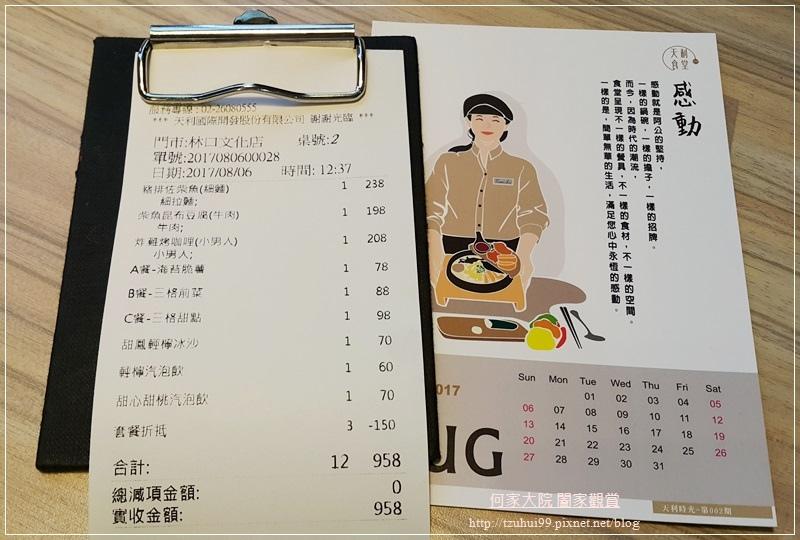 林口天利食堂 11.jpg