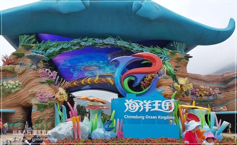 大陸珠海長隆海洋王國 06.jpg