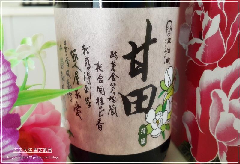 醬油推薦豆油伯甘田醬油 06.jpg