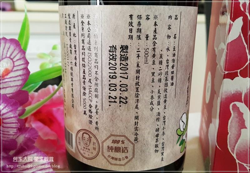 醬油推薦豆油伯甘田醬油 07.jpg