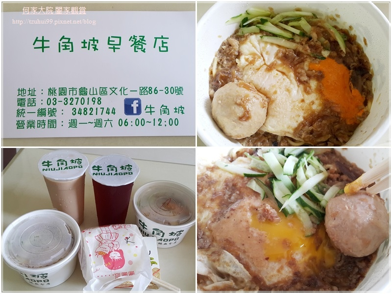 桃園龜山必吃美食早午餐牛角坡炒麵 00.jpg
