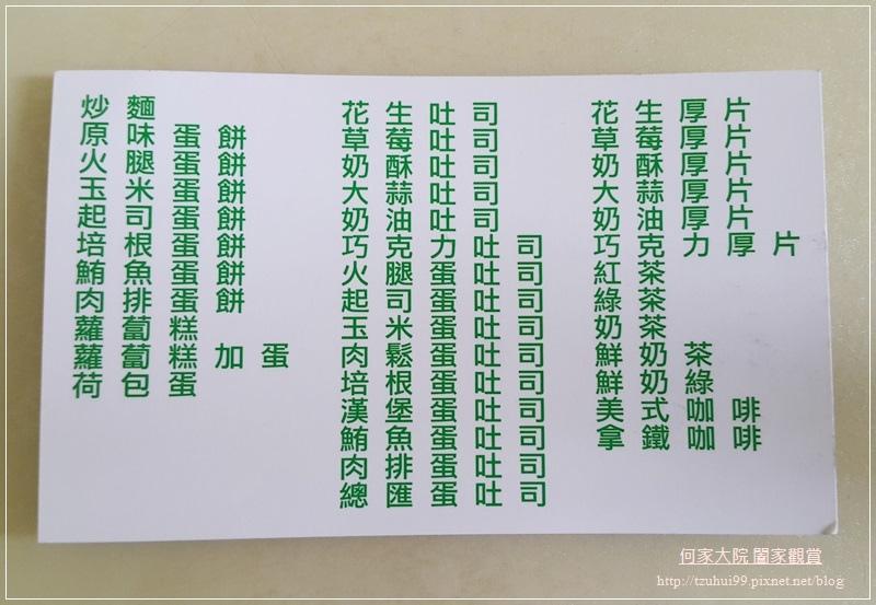 桃園龜山必吃美食早午餐牛角坡炒麵 04.jpg