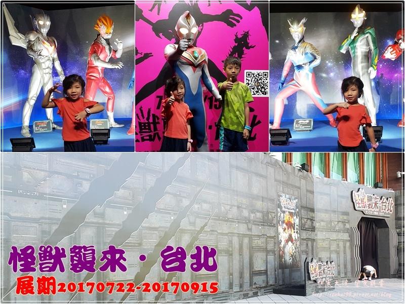 怪獸襲來.台北展覽(花博夢想館) 00.jpg