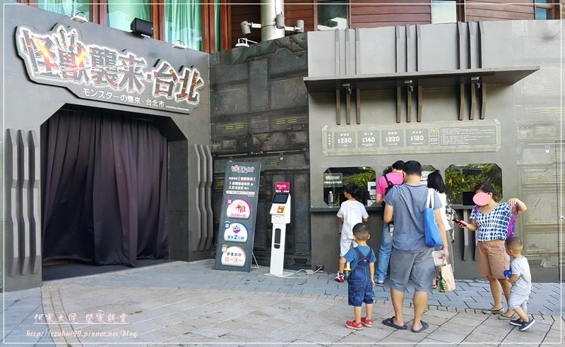 怪獸襲來.台北展覽(花博夢想館) 05.jpg