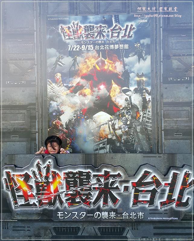 怪獸襲來.台北展覽(花博夢想館) 06.jpg