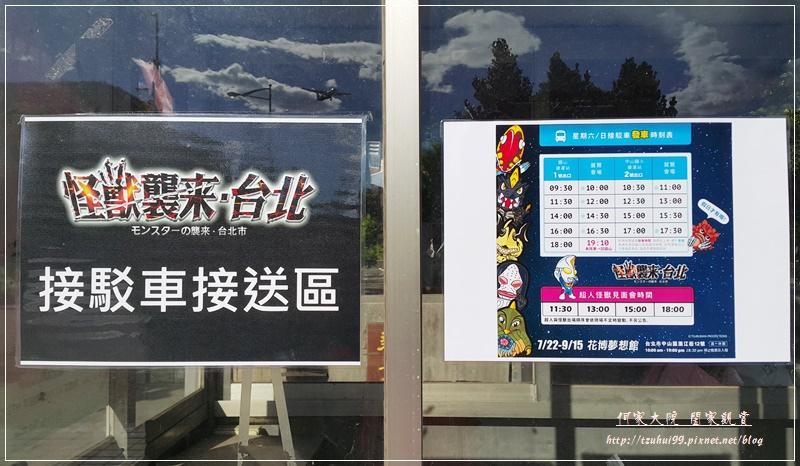 怪獸襲來.台北展覽(花博夢想館) 32.jpg