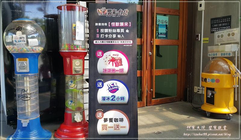 怪獸襲來.台北展覽(花博夢想館) 33.jpg