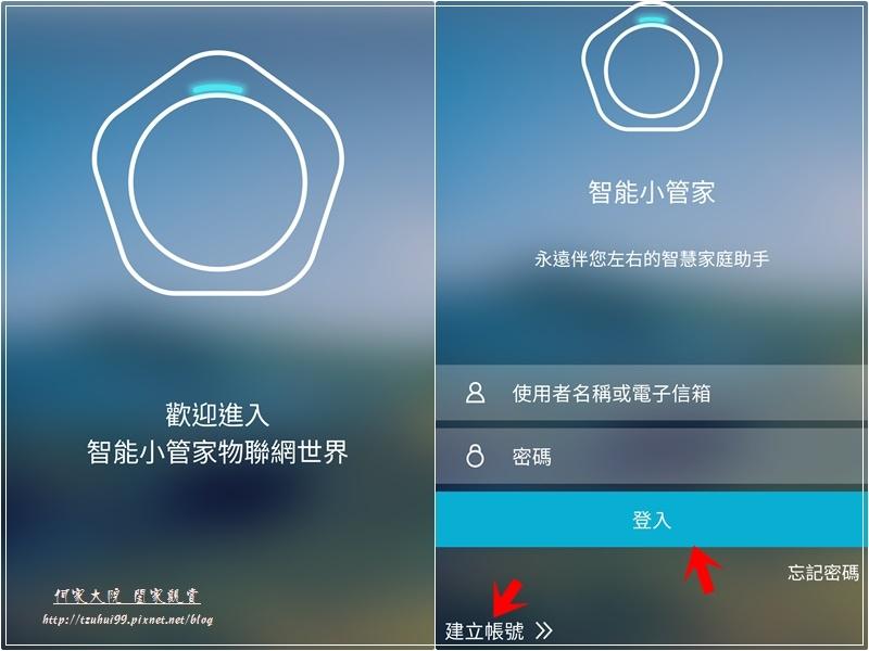 EQL宜優科技智能安全套裝組 02-4.jpg