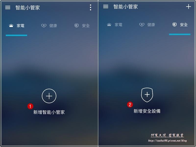 EQL宜優科技智能安全套裝組 02-6.jpg