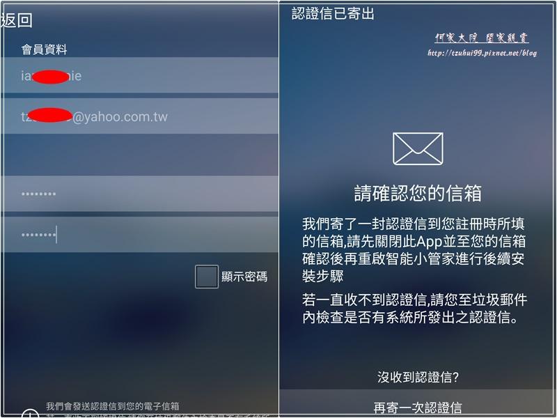 EQL宜優科技智能安全套裝組 02-5.jpg