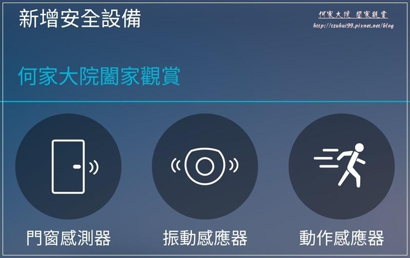EQL宜優科技智能安全套裝組 08.jpg