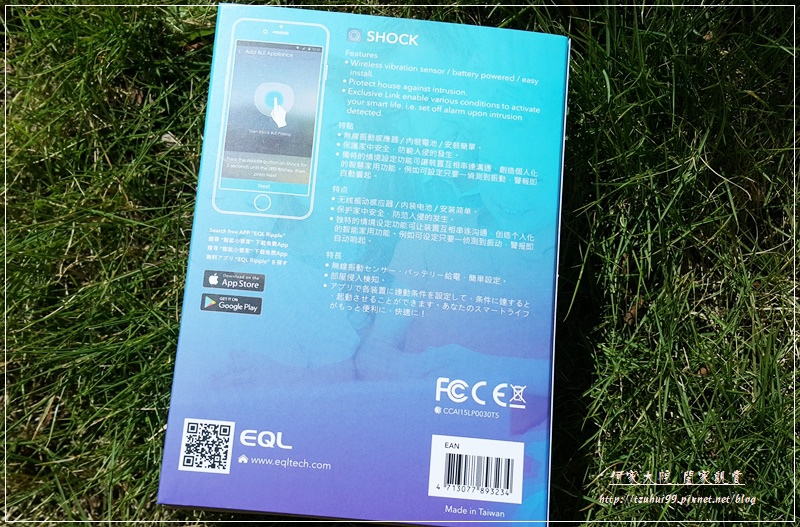 EQL宜優科技智能安全套裝組 10.jpg