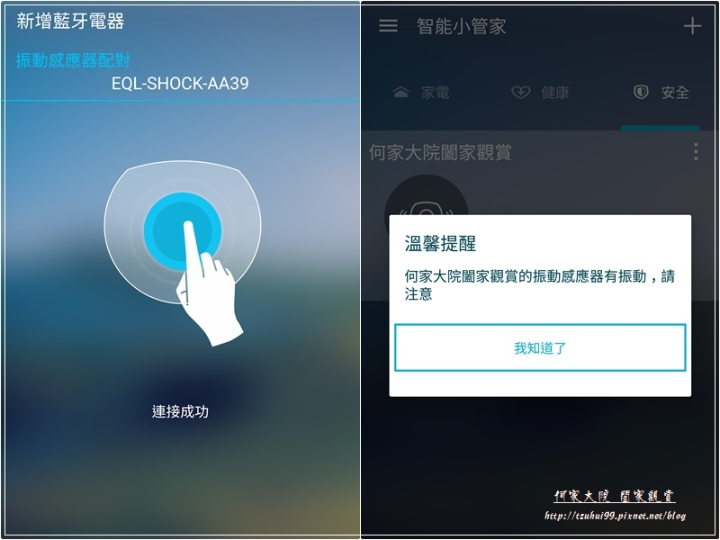 EQL宜優科技智能安全套裝組 14.jpg
